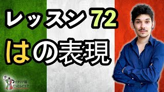 Download イタリア語レッスン 72【は を表現する】 Video