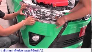 Download ขั้นตอนการติดตั้งไฟเดย์ไลท์ Toyota Yaris Video