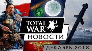 Download ДЕКАБРЬ - Новости Total War (Warhammer 2, THREE KINGDOMS, Thrones of Britannia, Rome 2, Arena) Video