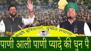 Download Pani Aali Pani Pyade की धुन पै -Dushyant New Song No. 42 | Pannu Films Haryanvi Video