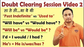 Download English का Doubts Clearing Session - 2 Video