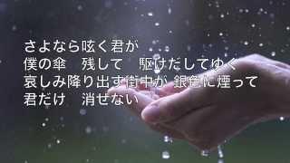 Download 【泣ける歌】中西保志「最後の雨」J-R&B Version フル 歌詞付き 最高音質 MV / 「Saigo No Ame」Yasushi Nakanishi Lyrics Full / 小寺健太 Video