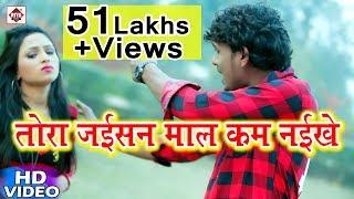 Download HD- Aarkesta Star Albela Ashok का हिट नया गाना 2018    Tora Jaisan Maal Kam Naikhe   Bhojpuri Songs Video