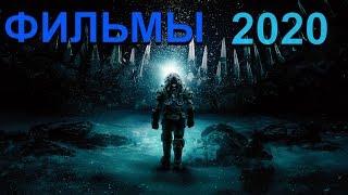 Download САМЫЕ ОЖИДАЕМЫЕ ФИЛЬМЫ ЗИМЫ 2020 ГОДА Video
