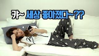 Download 김이브님♥그여자의 주말 (feat.빅스비) Video