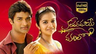 Download Kalavaramaye Madilo Telugu Full Movie    Kamal Kamaraju, Swati Reddy Video