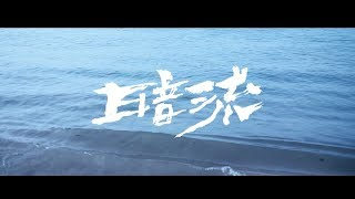 Download 拍謝少年 Sorry Youth - 暗流 Undercurrent (Official MV) Video