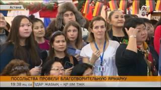 Download Посольства провели благотворительную ярмарку в Астане Video