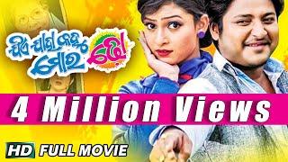 Download JIYE JAHA KAHU MORA DHO Odia Full Movie   Babusan, Sheetal   Sidharth TV Video