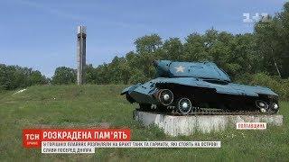 Download На Полтавщині невідомі розпиляли танк та гармату на острові Слави посеред Дніпра Video
