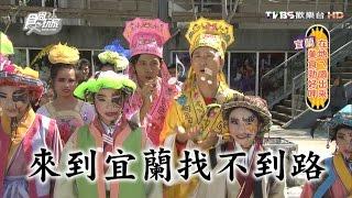 Download 食尚玩家 浩角翔起【宜蘭】在地ㄟ讚出來 美食勁好呷 20161130(完整版) Video