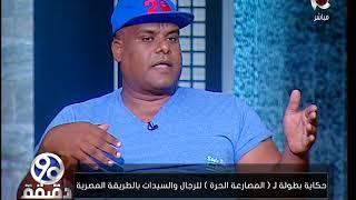 Download 90دقيقة | مصارعة حرة مصرية .. شاهد الحكاية مع مؤسس المصارعة الحرة بمصر Video