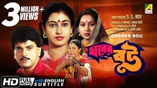 Download Gharer Bou | ঘরের বউ | Bengali Movie | English Subtitle | Chiranjeet Chakraborty, Satabdi Roy Video