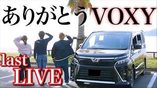 Download 【ありがとう】VOXY(ヴォクシー)ラストナイトドライブ。 Video