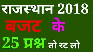 Download रट लो//राजस्थान बजट 2018-19//rajasthan budget question pdf hindi//highlights English//Current Affair Video