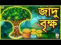জাদু বৃক্ষ - Rupkothar Golpo | Bangla Cartoon | Bengali Fairy Tales | Tuk Tuk TV Bengali