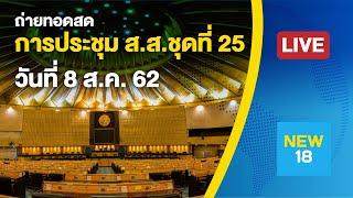 Download 🔴 [Live] การประชุมสภาผู้แทนราษฎร ครั้งที่ 14 ต่อ | 8 ส.ค. 62 | NEW18 Video