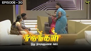 Download Nijangal - With Kushboo - நிஜங்கள் Sun TV Episode 30 | 28/11/2016 Video