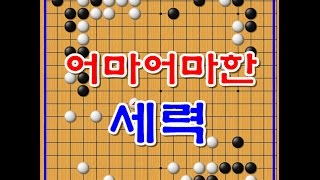 Download 알파고 60연승 11국 [무너지는 알파고의 대세력... 하지만 바둑은?] alphago 백 Video