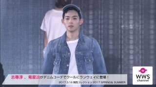 Download 志尊淳 、竜星涼がデニムコーデでクールに関西コレクションに登場! Video