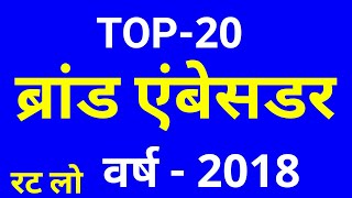 Download TOP-20 ब्रांड एंबेसडर for All exams || Brand Ambassador TOP-20 Video