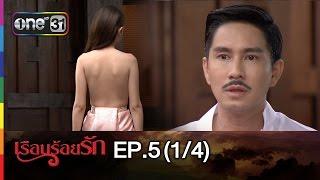 Download เรือนร้อยรัก | EP.5 (1/4) | 1 ก.พ.59 | ช่อง one Video
