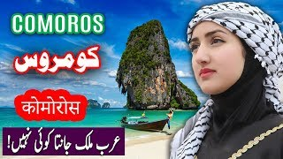 Download Travel To Comoros | History Documentary About Comoros in Urdu And Hindi Spider Tv | کوموروس کی سیر Video