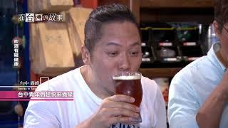 Download 【台中】新霧峰之光!在台灣的故事 897集 20180130 Video