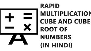 Download Rapid Multiplication - Cube and Cube Root of Numbers (in Hindi) Video