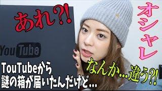 Download [開封!!]YouTubeから謎の箱が届いたんだけど...〜あれ?みんなと違う...?!〜 Video