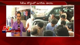 Download Relief to YS Jagan || CBI Court Cancel YS Jagan Bail Cancellation Petition || NTV Video