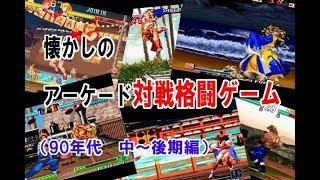Download 懐かしのアーケード対戦格闘ゲーム(90年代中~後期編) Video
