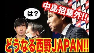 Download W杯大丈夫かよ!西野JAPANキリンカップメンバー発表中島いない!!! Video