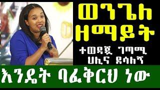 Download እንዴት ባፈቅርህ ነው ? ትንሿና ተወዳጇ ገጣሚ| ህሊና ደሳለኝ | Hilina Desalgne | Ethiopia Video