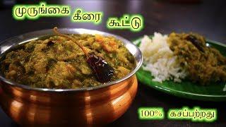 Download Murungai Keerai Kootu - in Tamil   100% Bitterless ( TIP ) Drumstick Leaves Video