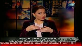 Download هتكلم يكشف الستار عن قصة هروب فتاة ميت غمر وعودتها Video