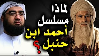 Download لماذا مسلسل الإمام أحمد بن حنبل؟؟ كلام خطيييير #1 Video