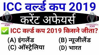 Download ICC World Cup 2019 Current Affairs in Hindi   क्रिकेट वर्ल्ड कप 2019 करेंट अफेयर्स, GK Video