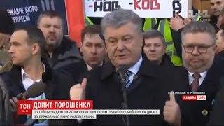 Download Петро Порошенко самостійно прийшов на допит до ДБР Video