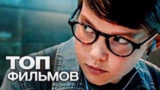 Download 10 ШИКАРНЫХ ФИЛЬМОВ ПРО ГЕНИЕВ! Video
