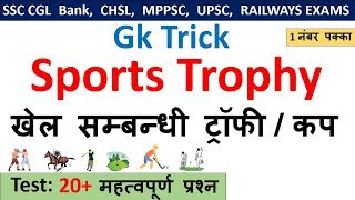 Download Gk Tricks : Important Sports Trophies and Cups | खेल सम्बन्धी ट्रॉफी / कप Video