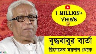 Download Comrade Buddhadeb Bhattacharjee's speech at the Brigade Rally Video