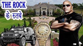 Download The Rock की 10 सबसे महंगी चीजें, कीमत जानकर उड़ जायेंगे होश Video