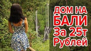 Download Большой Дом на Бали за 25 000 рублей | Жизнь на Бали - Выпуск №1 Video