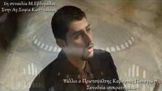 Download Greek Orthodox Christian Byzantine Music in AgSofia Kabarnos βυζαντινή μουσική Video