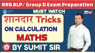 Download Calculation की शानदार Tricks For RRB ALP/GROUP D By Sumit Sir Video