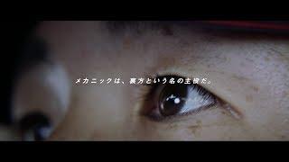 Download MECHANIC PRIDE : MOVIE Video