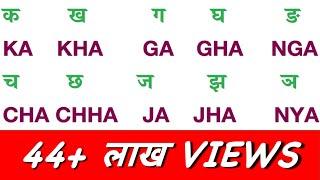 Download Hindi Ka kha ga gha writing in English Video