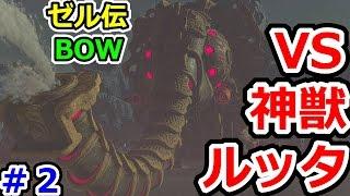 Download ゼルダの伝説ブレスオブザワイルドその2 神獣ヴァ・ルッタ戦攻略!!! Video