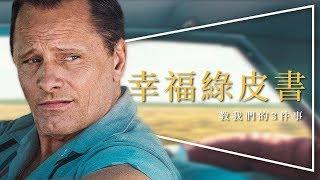 Download 🏆影評🏆幸福綠皮書|奧斯卡最佳影片|最佳男配角|最佳原創劇本|劇透| Video